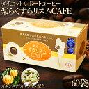 楽らくすらリズムCAFE 60袋入り ダイエットコーヒー