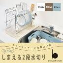 【送料無料】しまえる2段水切り【水切り しまえる 2段 洗い桶 ステンレス】