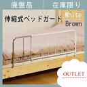 【送料無料】《あす楽対応》伸縮式ベッドガード【ベッドガード 伸縮式 寝具】