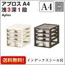 【送料無料】アプロスA4浅3深1段【A4サイズ】【レターケース 書類ケース 収納ボックス 収納ケース プラスチック製 Aplos A4 B4】【05P03Dec16】