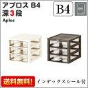 【送料無料】アプロスB4深型3段【B4サイズ】【レターケース 書類ケース 収納ボックス 収納ケース プラスチック製 Aplos A4 B4】