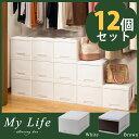 【送料無料】マイライフ1段12個組【プラスチック プラスチック製 チェスト 衣類ケース 引出し 収納