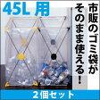 ダストスタンド45L【2個セット】【10P09Jul16】