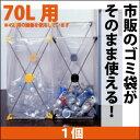 ダストスタンド70L【1個】