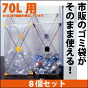 ダストスタンド70L【8個セット】【10P01Oct16】