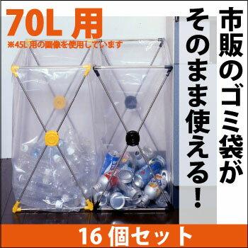 ダストスタンド70L【16個セット】