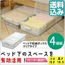 ベッド下収納ボックス4個組クリア【ベッド下 収納 ケース 収納 衣類収納 ボックス 収納BOX プラスチック製】