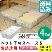 ベッド下収納ボックス4個組クリア【ベッド下 収納 ケース 収納 衣類収納 ボックス 収納BOX プラスチック製】【05P03Dec16】