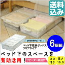 ベッド下収納ボックス6個組クリア【ベッド下 収納 ケース 収納 衣類収納 ボックス 収納BOX プラスチック製】