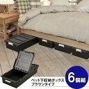 ベッド下 収納ボックス 6個セット ブラウン 分割型 フタ付き キャスター付き プラスチック 製