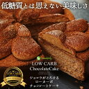 超低糖質のチョコレートケーキが誕生!【カカオがとろけるローカーボチョコレートケーキ】
