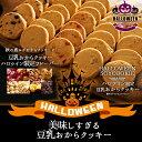 【ハロウィン限定豆乳おからクッキー(秋の大収穫セレクション)...