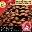 【お得用1kg そのまんまディアチョコレート】シュガーレスチョコレートとは思えない美味しさと口どけ♪楽天ランキング1位を獲得♪【砂糖不使用 チョコレート】【ダイエット チョコレート スイーツ】【532P16Jul16】