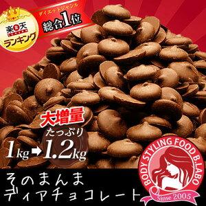 シュガーレスチョコ ディアチョコレート シュガーレスチョコレート ランキング チョコレート ダイエット スイーツ