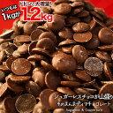 半年に一度の大増量祭1kg→1.2kg!なんと1200粒以上のシュガーレスチョコ!【そのまん