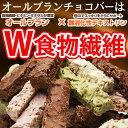 【オールブランデトックチョコバー】食物繊維たっ...