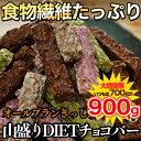 半年に一度の大増量700g→900g【オールブランデトック