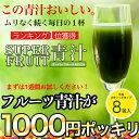 青汁ランキング1位を獲得!美容、健康、ダイエットに大注目のフルーツ青汁をはじめよう!スーパーフードや、スーパーフルーツ、酵素も入ったスーパー青汁が誕生!B.LABO 蒲屋忠兵衛商店