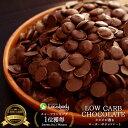 【カカオが香るローカーボチョコレート】ついにビーラボから糖質をグッと抑えた低糖質チョ