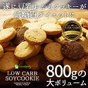 超低糖質ダイエット【糖質を抑えた豆乳おからクッキー】ついに豆乳おからクッキーが低糖質に!糖質をコントロールす…