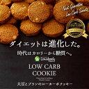 超低糖質ダイエット【大豆とブランのローカーボクッキー】ついに誕生!糖質をコントロールするダイエットクッキー。…