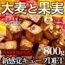 【大麦と果実のソイキューブ】小麦粉不使用でとってもヘルシー♪食物繊維たっぷりで満腹感ばっちり&お腹スッキリ!果…
