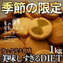 【夏の豆乳おからクッキーダイエット】夏限定8つのダイエットクッキーがサクサクッと焼きあ