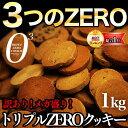3つのゼロでダイエットクッキーは進化した!【トリプルZEROクッキー(豆乳おからクッキー)】大容量 訳あり 豆乳おか…