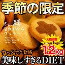 半年に一度の大増量【冬の豆乳おからクッキー】今だけの8つのスペシャルフレーバー実力派パティシエの新作...