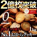 【豆乳おからZEROクッキー】450週!楽天ランキング1位さくさくベーシック、カリッとハード選べる豆乳おからクッキー!…