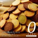 【訳あり豆乳おからZEROクッキー】500週!楽天ランキング1位!2つのタイプから選べる豆乳おからク...