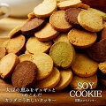 【選べる訳あり豆乳おからクッキー】500週!楽天ランキング1位!4つのタイプから選べる豆乳おからク...