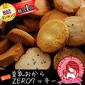 【選べる豆乳おからZEROクッキー】48週連続★楽天ランキング1位たっぷりの豆乳とおからパウダーがク...