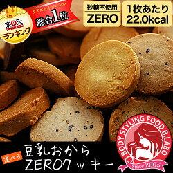 【NEW豆乳おからZEROクッキー】 48週連続★楽天ランキング1位