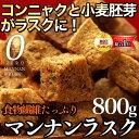 ラスクを食べてダイエット!こんにゃく ラスク マンナン 食物繊維 小麦胚芽 砂糖不使用 ビードットラボ ビーラボ B.LABO 蒲屋忠兵衛商店
