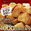 お試し200g【ZEROマンナンラスク胚芽プラス(プレーン)...