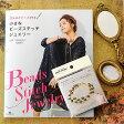 【書籍&キット】針と糸とビーズで作る 小さなビーズステッチジュエリー とデージーチェーンの3連ブレスレット SPK-1