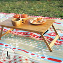 ショッピングローテーブル アウトドア 竹製 折りたたみ ローテーブル vacances L 68×50cm KJLF2060 キャンプ レジャーテーブル ミニ バンブー