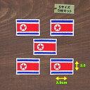 アイロンワッペン( 北朝鮮国旗 )(Sサイズ)5個セット