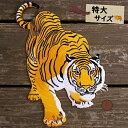【特大サイズ】【送料無料】 アイロンワッペン (トラ) (特大サイズ) アイロン ワッペン 刺繍 トラ とら 虎 TIGER MA−1 ジャンバー バックプリント 大きな 人気 猛獣 オススメ アップリケ 送料無料