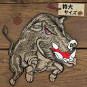 【特大サイズ】【送料無料】 アイロンワッペン (イノシシ) (特大サイズ) アイロン ワッペン 刺繍 いのしし イノシシ 猪 獣 野生 MA−1 ジャンバー バックプリント 大きな 人気 猛獣 オススメ アップリケ 送料無料