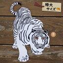 【特大サイズ】【送料無料】 アイロンワッペン (トラ 白) (特大サイズ) アイロン ワッペン 刺繍 トラ とら 虎 TIGER ホワイトタイガー タイガー MA−1 ジャンバー バックプリント 大きな 人気 猛獣 オススメ アップリケ 送料無料