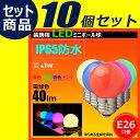 10個セット LED電球 E26 電球色 赤 緑 青 ピンク LDA1RGBPW-H-WBT--10 ビームテック
