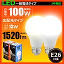 LED電球 E26 100W 相当 電球色 昼光色 LDA1...