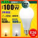 LED電球 E26 100W 相当 電球色 昼白色 調光器対応 LDA12-G/Z100/D/BT ビームテック