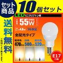 10個セット  LED電球 e17 55w相当 ミニクリプトン電球 50w 60w led e17 小形電球タイプ ミニクリプトン形 光の広がるタイプ LED照明 LEDランプ LB9717A--10 電球色 LB9717N--10 白色 LB9717C--10 昼光色