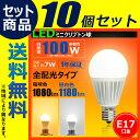 10個セット LED電球 E17 ミニクリプトン 100W 相当 電球色 昼白色 白色 LB9917-II--10