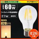 あす楽 LED電球 E26 フィラメント 60W 相当 電球色 LDA7L-F/BT ビームテック