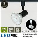 配線ダクトレール用 スポットライト ダクトレール LED 対応 スポット 天井照明 ライティングレー