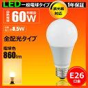 あす楽 LED電球 E26 60W 相当 電球色 調光器対応 LDA8LD-C60 ビームテック